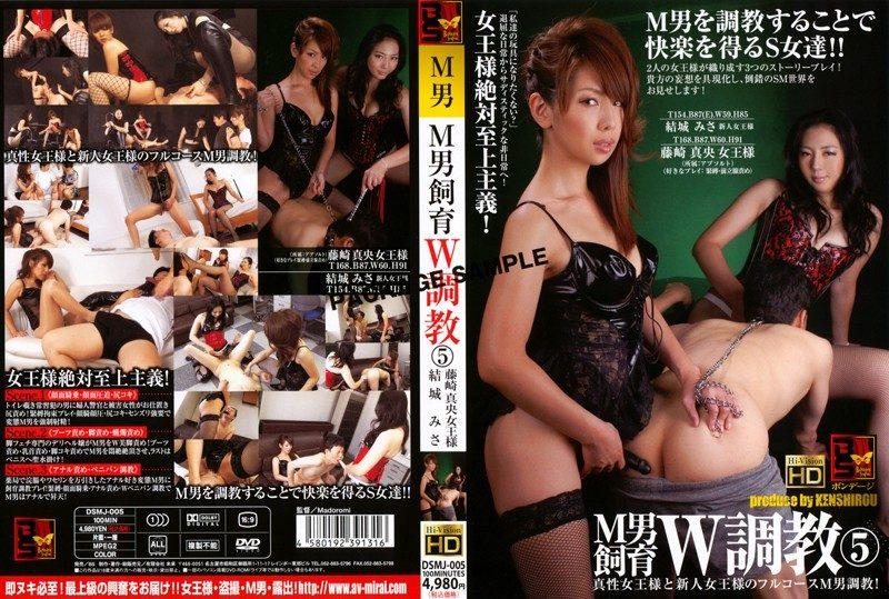 [DSMJ-005] M男飼育W調教 5 BS 女王様・M男 足コキ Bondage ボンデージ 588 MB