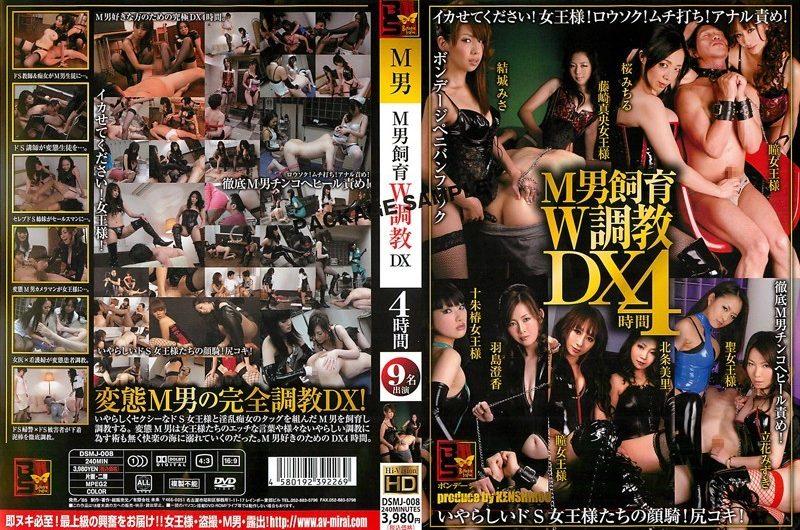 [DSMJ-008] M男飼育W調教DX 4時間 Slut 未来フューチャー Orgy フェラ・手コキ Footjob