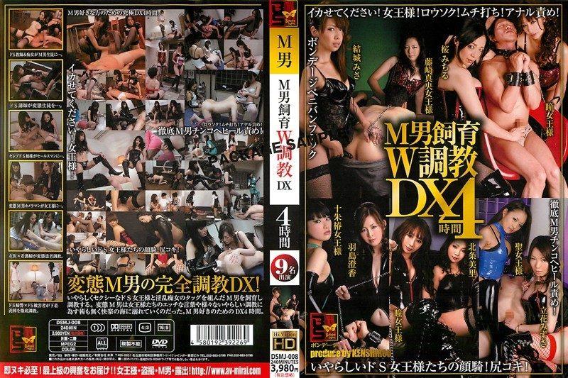 [DSMJ-008] M男飼育W調教DX 4時間 Slut 未来フューチャー Orgy フェラ・手コキ Footjob 1.31 GB