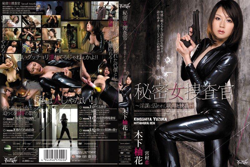 [IPTD-802] 秘密女捜査官 レイプ ティッシュ Other Humiliation 1.16 GB