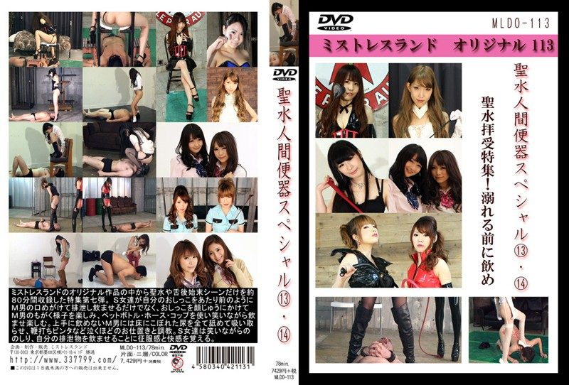[MLDO-113] 聖水人間便器スペシャル13・14 Rape SM 放尿 1.55 GB