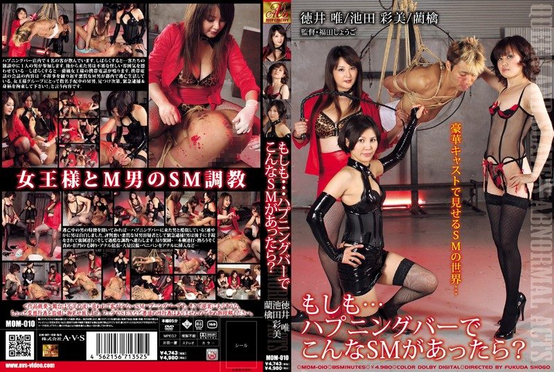 [MOM-010] もしもハプニングバーでこんなSMがあったら 女王様 84分 Yui Tokui 藺檎 IF 1001 MB