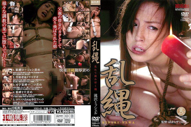 [NBD-43] 巨乳どれい 宮崎あい 監禁・拘束 Tits 調教 1.98 GB (HD)