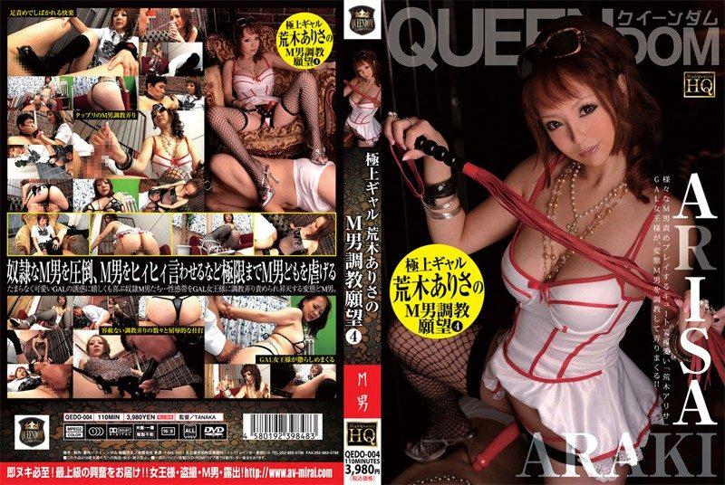 [QEDO-004] 極上ギャル荒木ありさのM男調教願望 4 110分 女王様・M男 放尿 Amateur Humiliation 594 MB