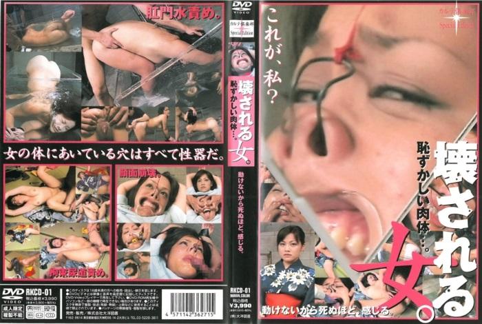 [RKCD-01] 壊される女 監禁・拘束 縛り 凌辱 1.44 GB
