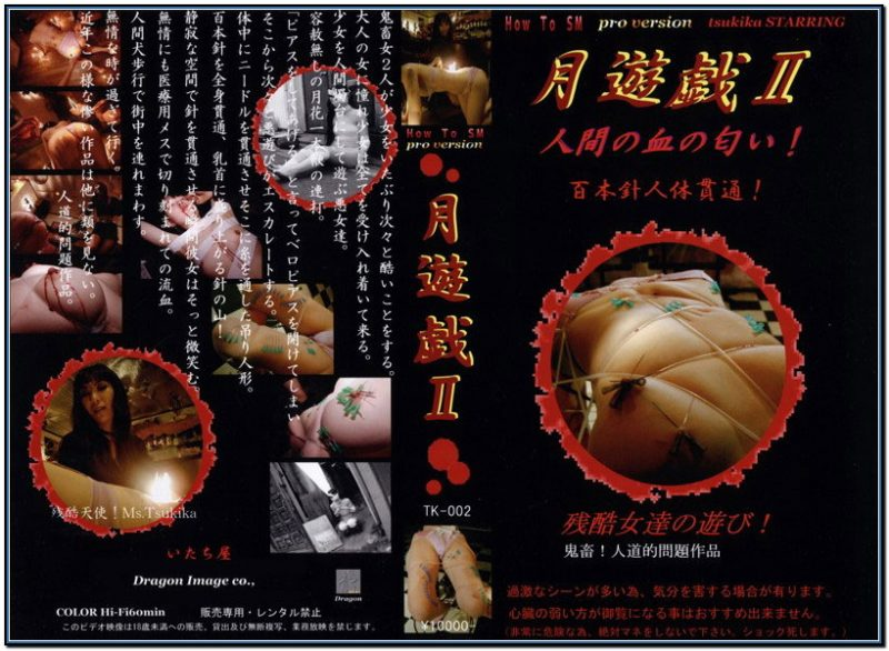 [TK-002] Dragonimage BDSM 472 MB