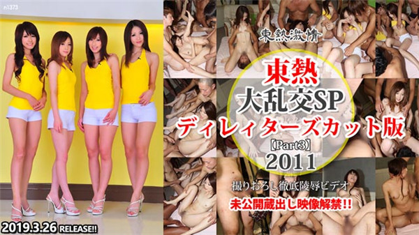 [Tokyo_Hot-n1373] 東京熱 大乱交SP2011ディレィターズカット版 part3 3.82 GB (FHD)