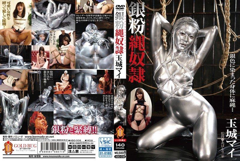 [ABG-008] 銀粉縄奴隷 玉城マイ 顔射・ザーメン ゴールドバグ/妄想族 140分 1.01 GB
