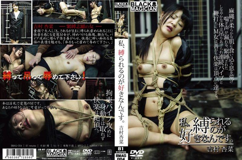 [BMAG-004] 私、縛られるのが好きなんです 。吉村杏菜 SM Tied 1.58 GB