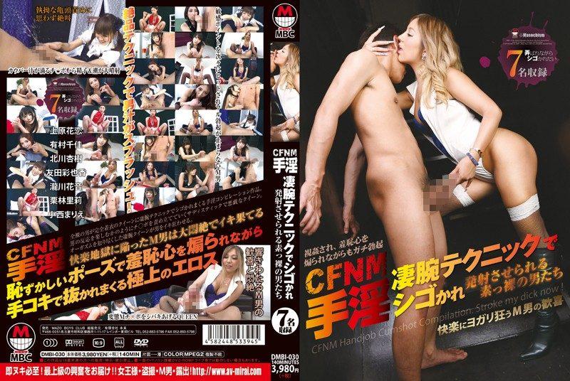 [DMBI-030] CFNM手淫 凄腕テクニックでシゴかれ発射させれる素っ裸の男たち MAZO BOYS CLUB 789 MB