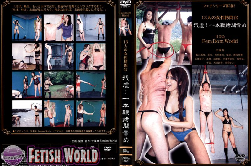 [KFF-03] ■買取不可商品■13人の女性拷問官 残虐!一本鞭拷問責め 80分 1.54 GB