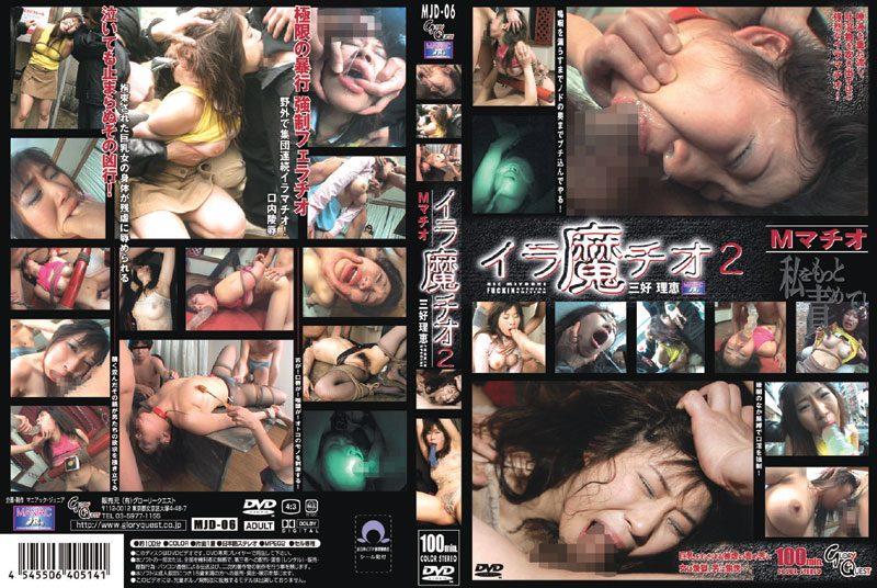 [MJD-06] イラ魔チオ2~Mマチオ~(MJD-06) Humiliation Boobs イラマチオ MANIACJUNIOR 599 MB
