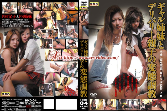 [HKD-04] ギャル姉妹とデリバリー親子の変態調教 Dressing-Otokonoko 女装・男の娘 90分 騎乗位 892 MB