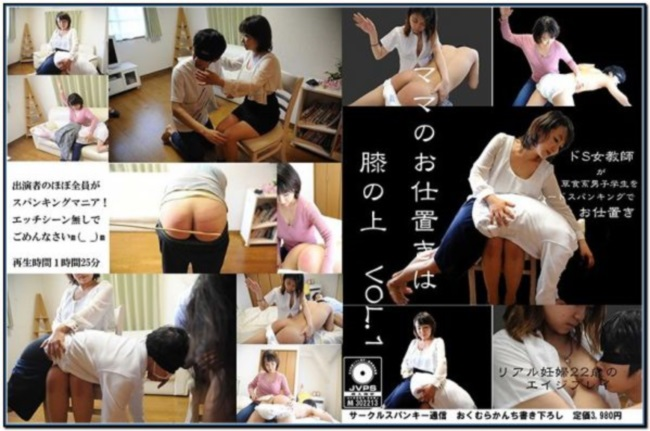 [MAMASP-100] Mamas Punishment Is On Top Of Her Knees VOL 1 3.88 GB (FHD)