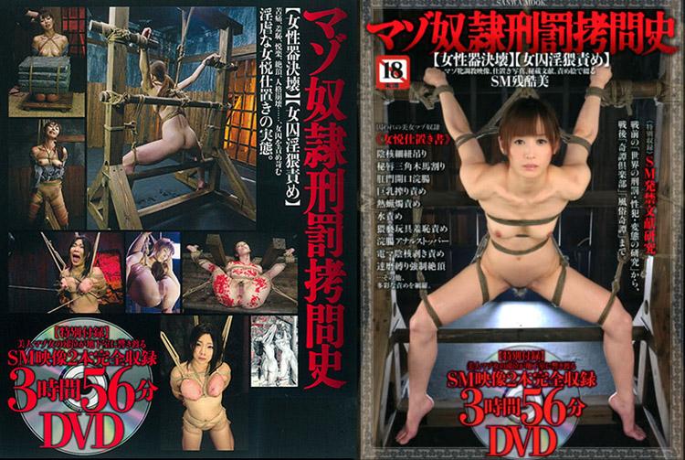 [MK-054] マゾ奴隷刑罰拷問史 2.50 GB