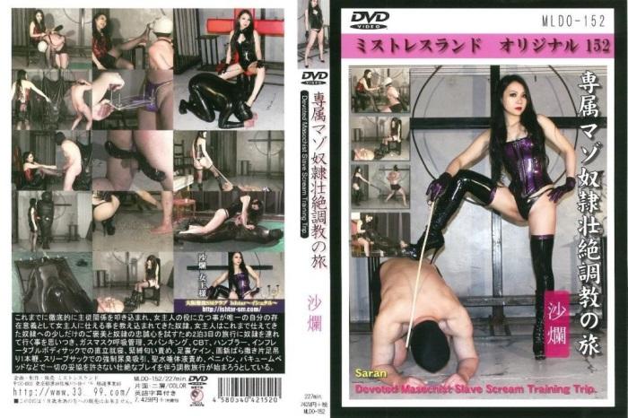[MLDO-152] 専属マゾ奴隷壮絶調教の旅 沙爛 Torture Scat ミストレスランド 女王様・M男 SM 2.23 GB