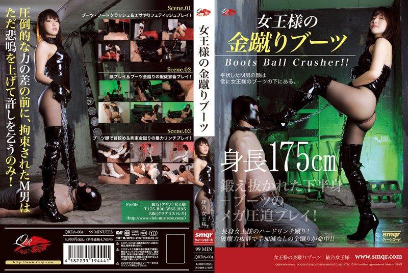 [QRDA-004] 女王様の金蹴りブーツ 綾乃女王様 金蹴り(M男) フェチ クィーンロード 1.11 GB