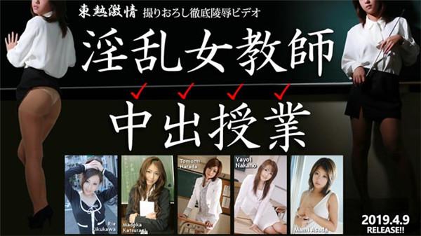 [Tokyo_Hot-n1376] 東京熱 淫乱女教師中出授業 特集 part2 1.31 GB (HD)