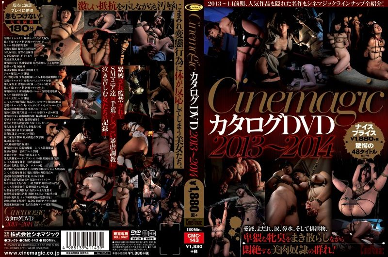 [CMC-143] Cinemagic カタログDVD 2013〜2… シネマジック SM 巨乳 コレクト 1.04 GB