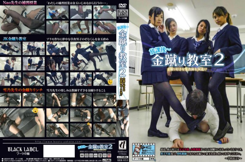 [KKK-053] 放課後~金蹴り教室2 金蹴り好きな女教師&JK達!… 女王様・M男 金蹴り(M男) コスチューム 1.89 GB