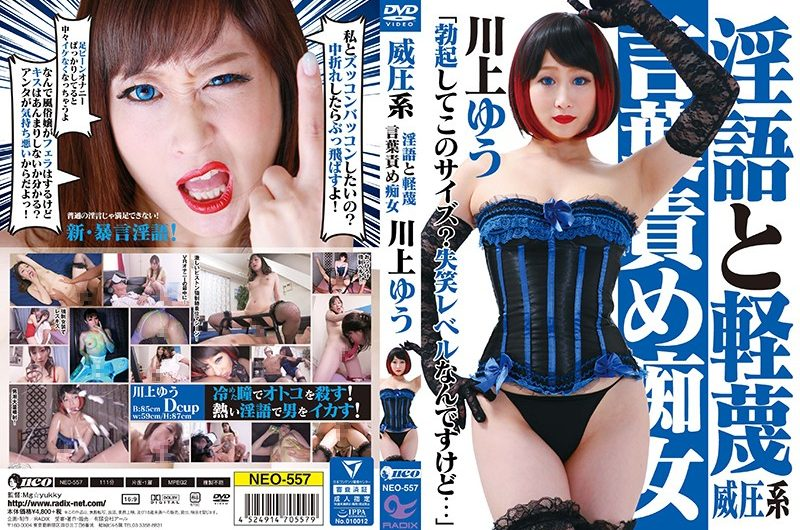 [NEO-557] 威圧系 淫語と軽蔑 言葉責め痴女 川上ゆう 「勃起してこのサイズ… 女優 Mg☆yukky Actress 3.57 GB (HD)