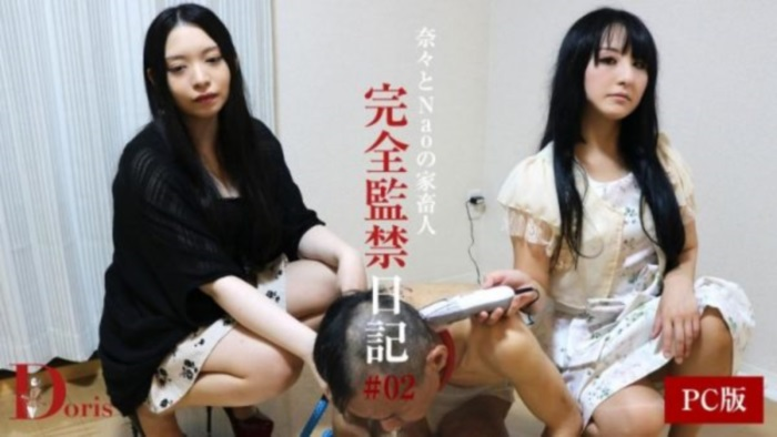 [DRP-06] Yapoo's Market Nana and Nao's Domestic Animal Complete Confession Diary # 02 372 MB (HD)