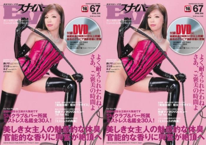 SNIPER EVE DVD VOL. 67 Bondage 2.69 GB