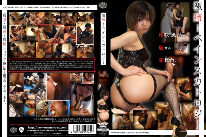 [UGD-09] 激痛! ペインスカトロジー 浣腸 ONE MORE Scat Cowgirl 776 MB
