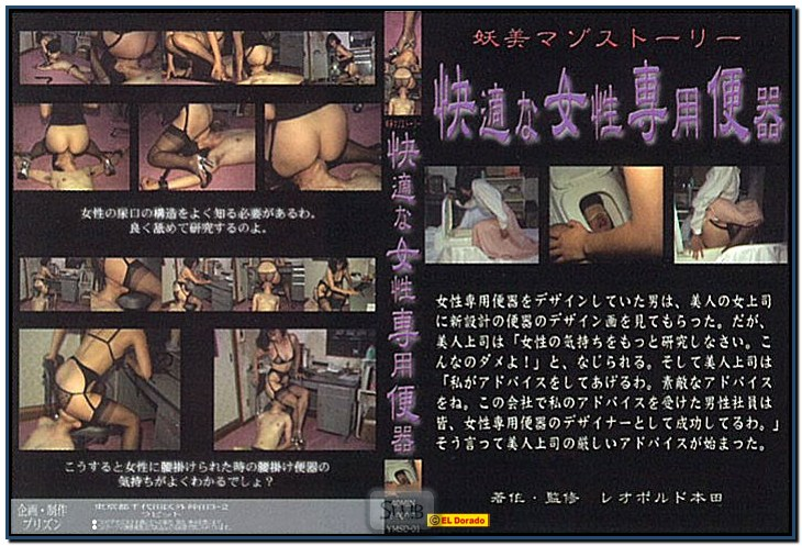 [YMSD-01] Yapoos Market Domination 239 MB