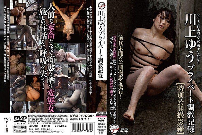 [BDSM-033] 川上ゆうプライベート調教記録 シリーズ日本のマゾ女 鏡子Vol.9 特別公開撮影編 1.48 GB