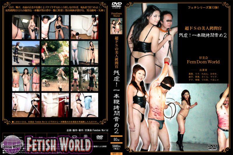 [KFF-13] ■買取不可商品■男を緊縛する女性達 残虐!吊り責め拷問 FEM DOM WORLD 1.09 GB