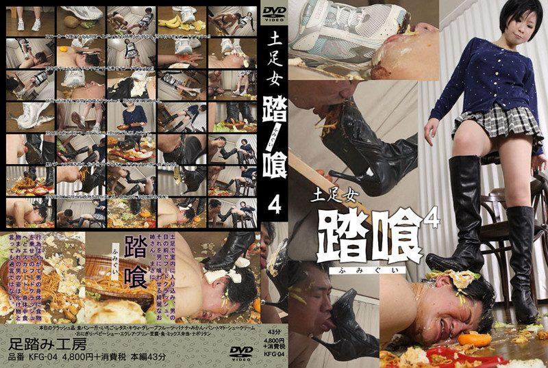 [KFG-04] Feeding Dirty Slave 1.11 GB