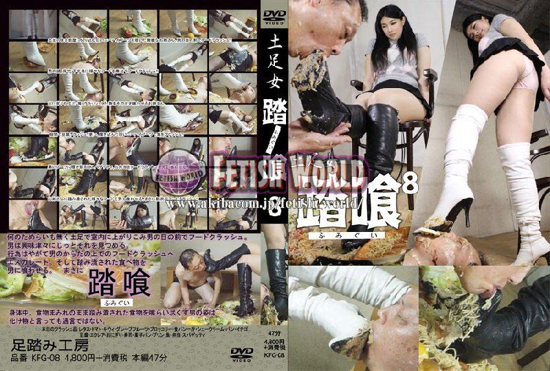 [KFG-08] Fetish World 558 MB