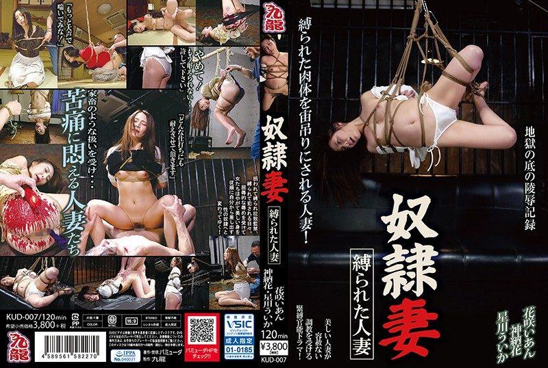 [KUD-007] 奴隷妻 縛られた人妻 Torture SM 1.19 GB (HD)