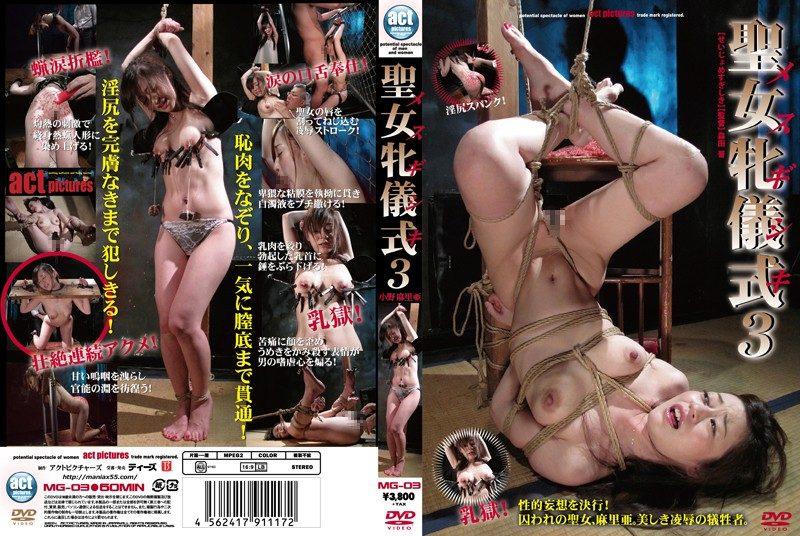 [MG-03] 聖女牝儀式3 小野麻里亜 Restraint Tied 拘束 735 MB