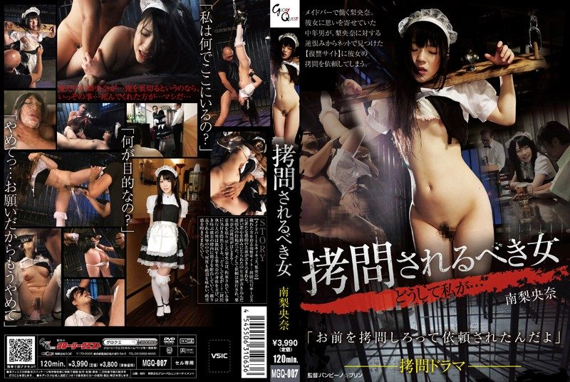 [MGQ-007] 拷問されるべき女 南梨央奈 Costume 分 コスチューム 監禁・拘束 666 MB