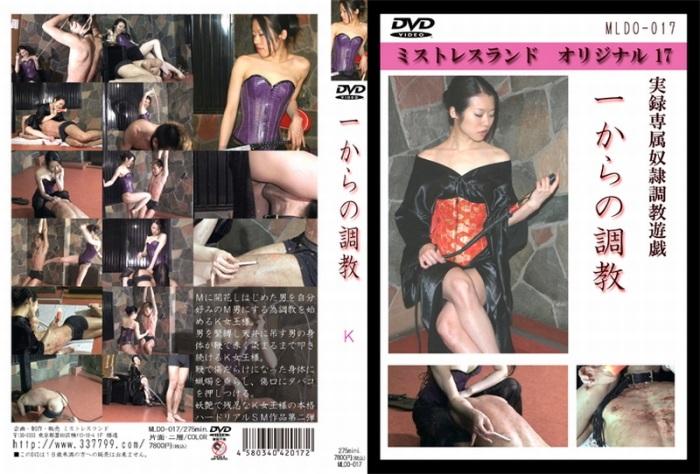 [MLDO-017] 一からの調教 女王様・M男 縛り 女王様 Rape 2.10 GB