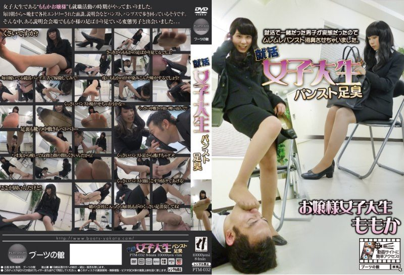 [PTM-032] Boots Yokoto Job hunting female college student pantyhose foot 5.88 GB (FHD)