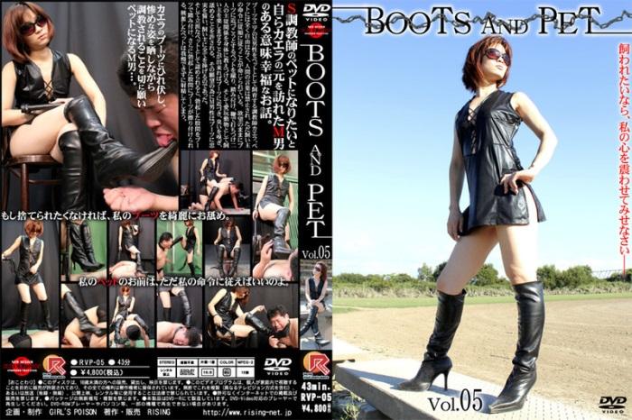 [RVP-05] BOOTS AND PET Vol.05 527 MB