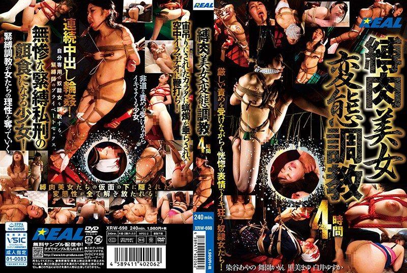 [XRW-698] 縛肉美女変態調教4時間 Torture 輪姦・辱め 総集編 240分 SM 2.62 GB (HD)
