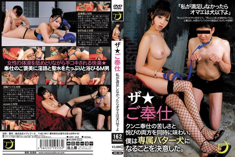 [JKRC-003] ザ・ご奉仕 JOKER/妄想族 Dirty 女王様・M男 1.27 GB