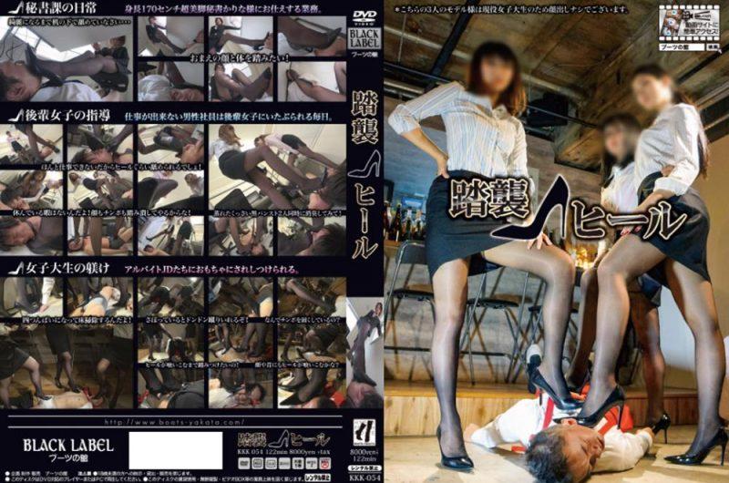 [KKK-054] 踏襲ヒール 女王様・M男 ブーツ・パンプス(フェチ) 1.37 GB