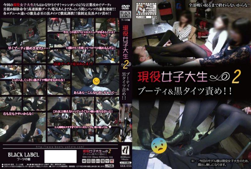 [KKK-056] 現役女子大生2 ブーティ&黒タイツ責め!! 女子学生 Legs (Fetish) 脚(フェチ) 98分 1.11 GB