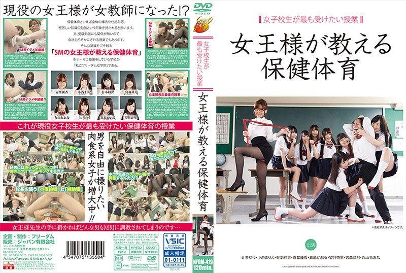 [NFDM-419] 女子校生が最も受けたい授業 女王様が教える保健体育 Piss Drinking 顔面騎乗 フリーダム 飲尿 コスチューム 2.79 GB