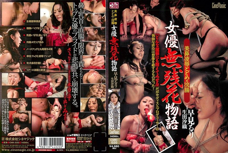 [CMK-020] 美鼻凌辱とどめの浣腸 女優無残花物語 Saori Ikuta Amateur Enema SM 輪姦・凌辱 Rape 1.62 GB
