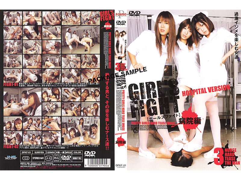 [DPKF-001] GIRL'S FIGHT病院編 ジャネス PORNO 1.96 GB
