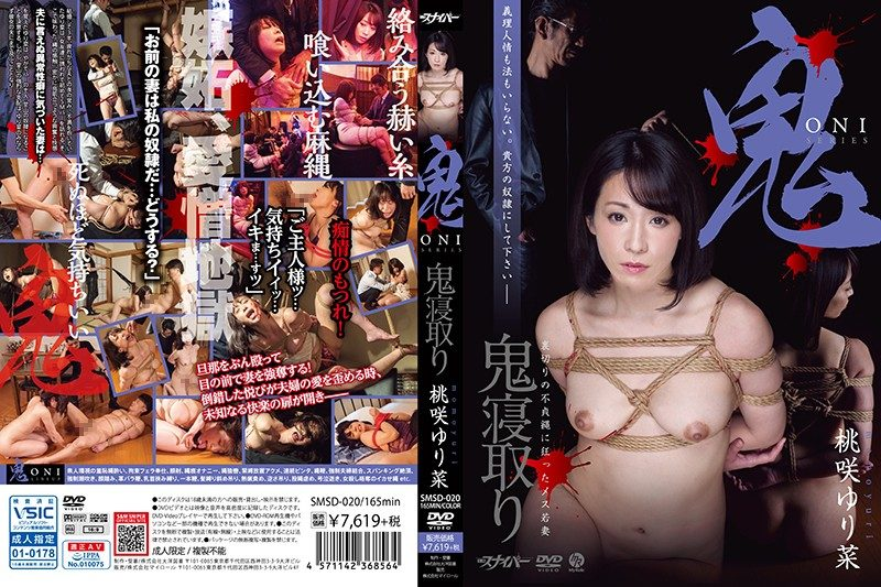 [SMSD-020] 鬼寝取り 裏切りの不貞縄に狂ったメス若妻 桃咲ゆり菜 1.49 GB (HD)