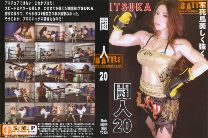 [TO-020] 闘人 20 sportswomenproject 618 MB