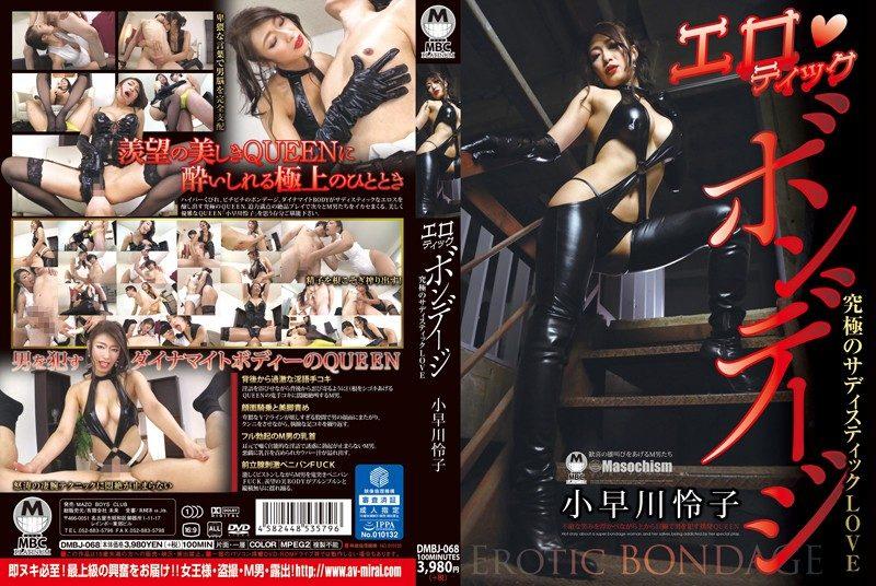 [DMBJ-068] エロティック ボンデージ 究極のサディスティックLOVE … Slut 巨乳 Bondage 顔面騎乗 フェラ・手コキ ボンテージ 未来フューチャー Dirty 992 MB (HD)