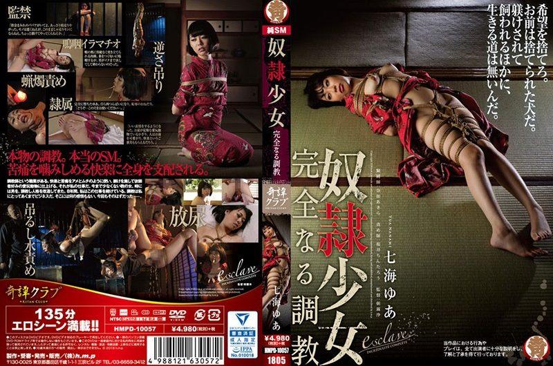 [HMPD-10057] 奴隷少女 完全なる調教 Actress 奇譚クラブ Torture 1.60 GB